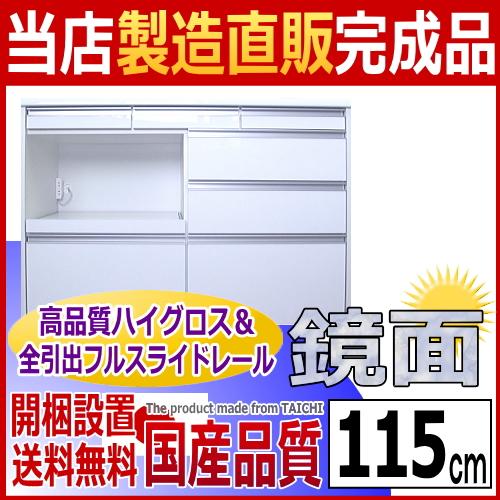 【ハイグロス天板】 ジュエラ 鏡面キッチンカウンター115
