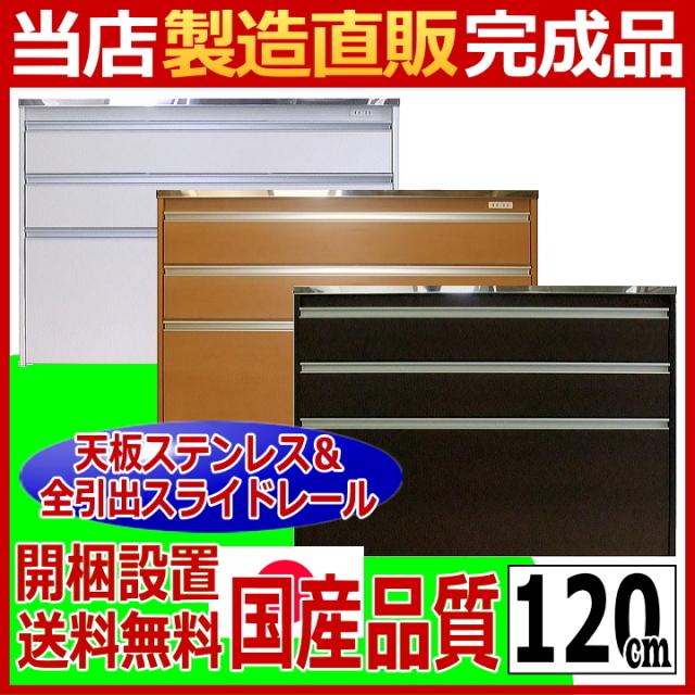 【ステンレス天板】 タクミ キッチンカウンター 120cm幅