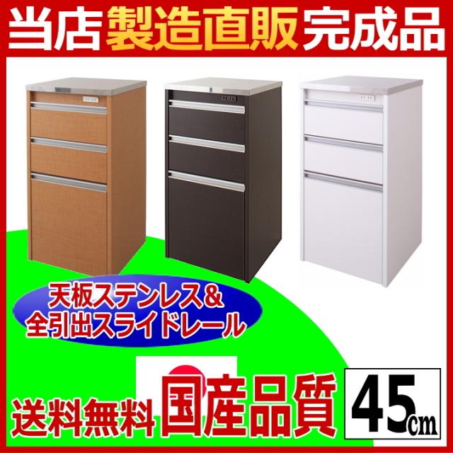 【ステンレス天板】 ステンレス天板 タクミ キッチンカウンター45