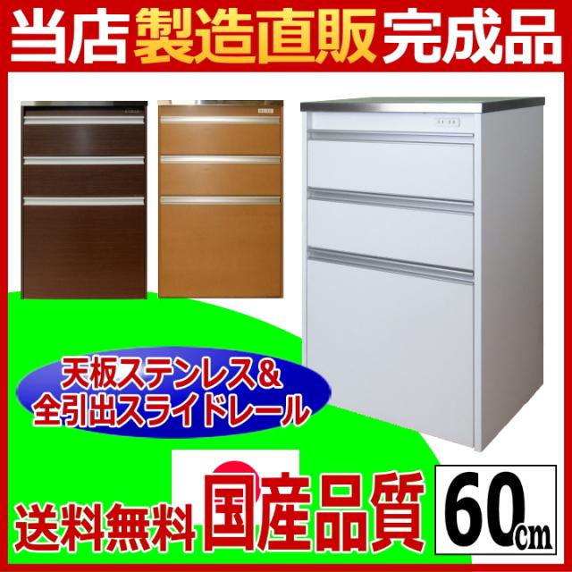 【ステンレス天板】 タクミ キッチンカウンター 60cm幅
