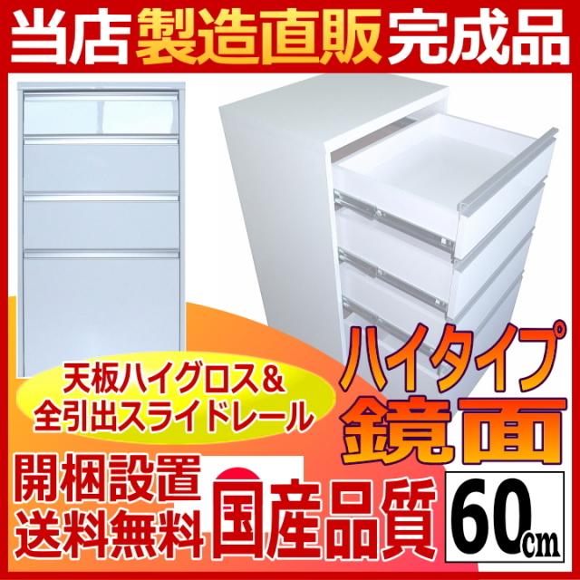 【ハイグロス天板】ルミエール ハイタイプ鏡面キッチンカウンター60