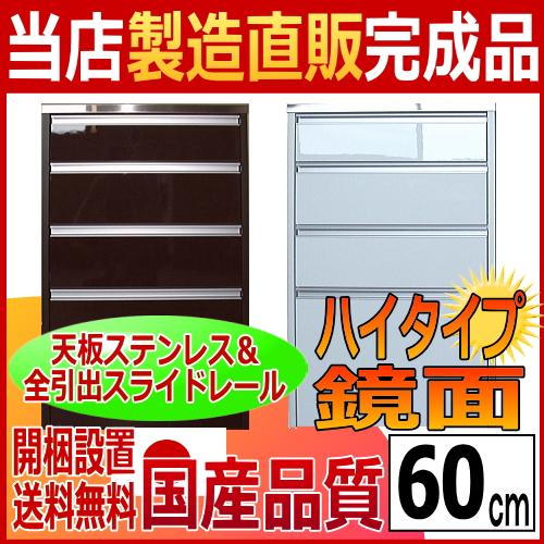 【ステンレス天板】エタンセル ハイタイプ鏡面キッチンカウンター60