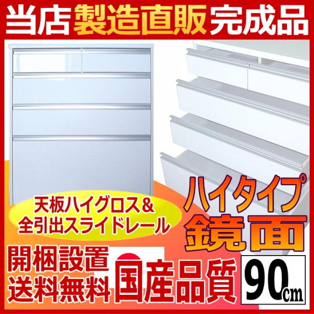 【ハイグロス天板】ルミエール ハイタイプ鏡面キッチンカウンター90