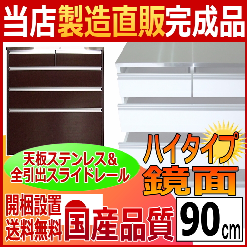 【ステンレス天板】エタンセル ハイタイプ鏡面キッチンカウンター90