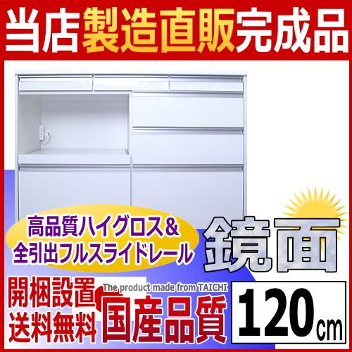 【ハイグロス天板】 ジュエラ 鏡面キッチンカウンター120