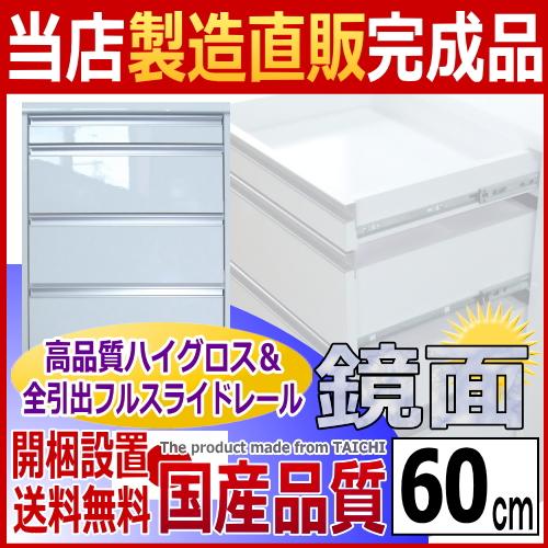【ハイグロス天板】 ジュエラ 鏡面キッチンカウンター60