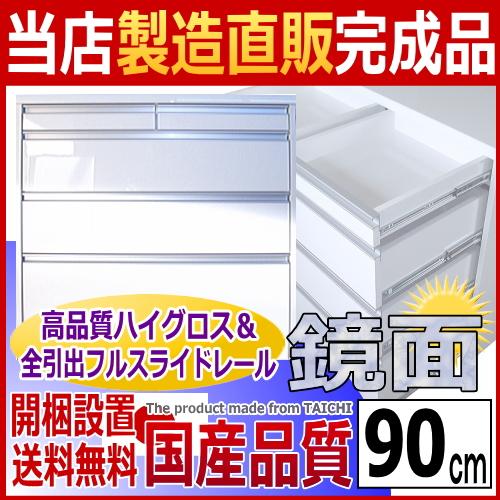 【ハイグロス天板】 ジュエラ 鏡面キッチンカウンター90