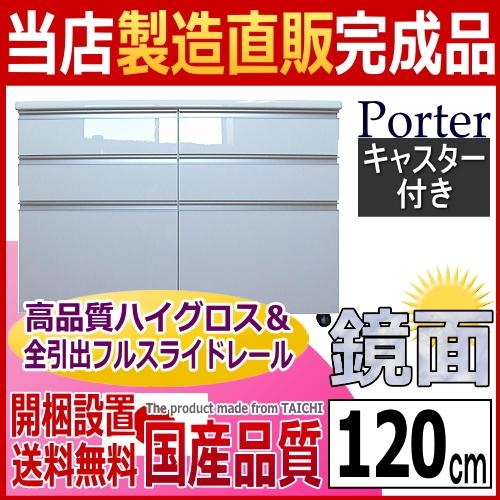 【ハイグロス天板】 ポルテ 鏡面キッチンカウンターワゴン120