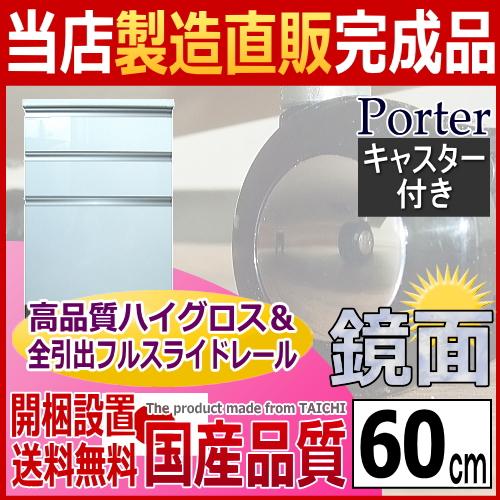 【ハイグロス天板】 ポルテ 鏡面キッチンカウンターワゴン60