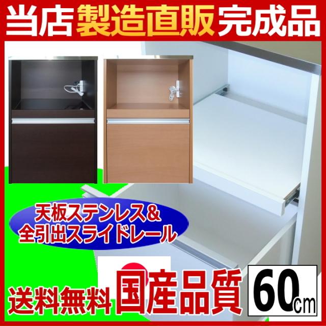 【ステンレス天板】 タクミ キッチンカウンター60 (家電収納タイプ)/レンジ台
