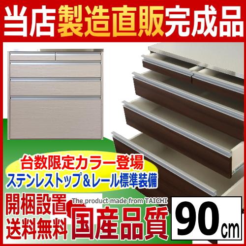 ★台数限定★ 【ステンレス天板】 天然木調キッチンカウンター90