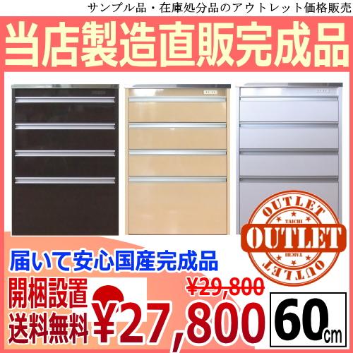 ■在庫処分■ 【ステンレス天板】 ルフレ鏡面キッチンカウンター60