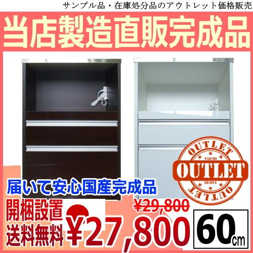 ■在庫処分■ 【ステンレス天板】 ルフレ鏡面キッチンカウンター60 (家電収納タイプ)