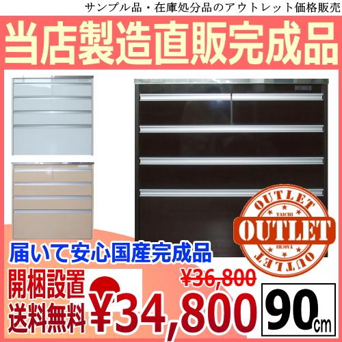 ■在庫処分■ 【ステンレス天板】 ルフレ鏡面キッチンカウンター90