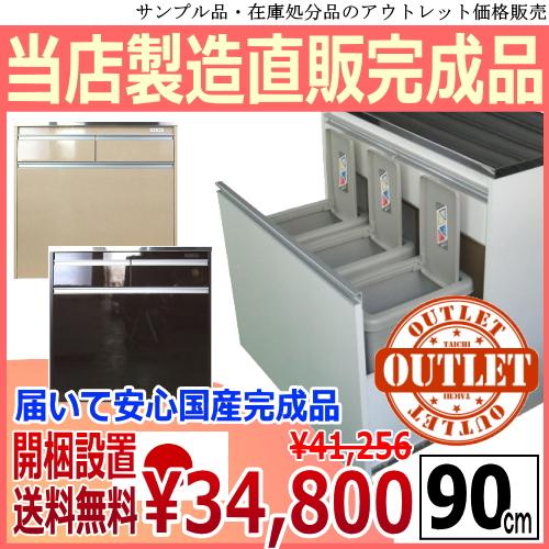 ■在庫処分■ 【ステンレス天板】 ルフレ鏡面KC型3分別ダストボックス