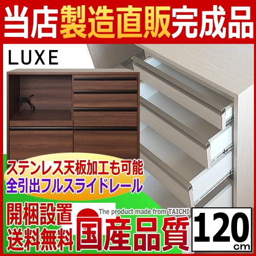 【ステンレス天板】 LUXE-リュクス- キッチンカウンター120(家電収納タイプ)