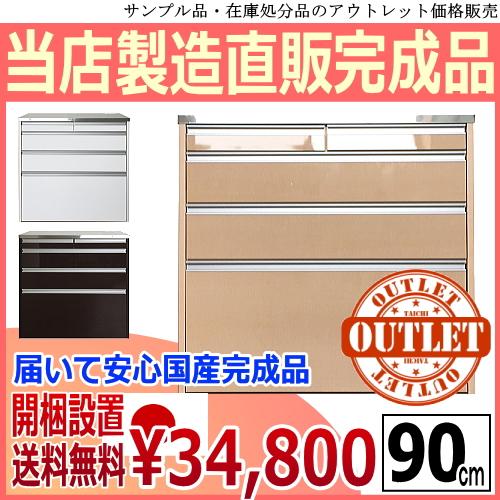 ■アウトレット■ 【ステンレス天板】 Newルフレ 鏡面キッチンカウンター90