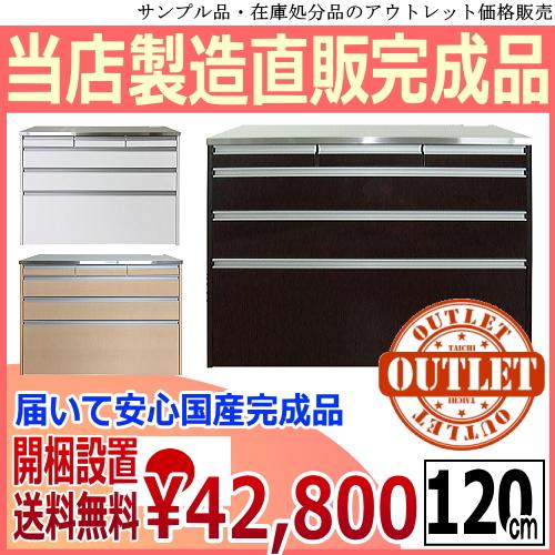 ■アウトレット■ 【ステンレス天板】 Newルフレ 鏡面キッチンカウンター120