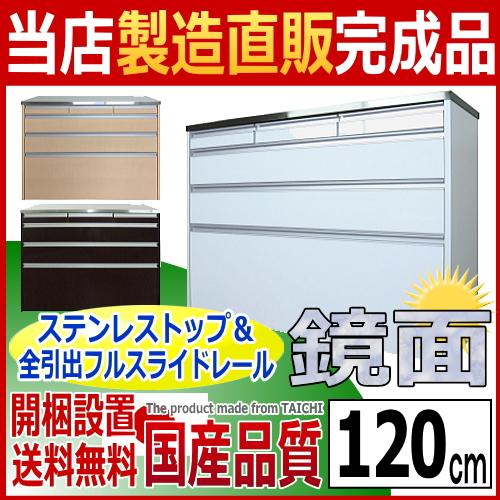 【ステンレス天板】 Newルフレ 鏡面キッチンカウンター120