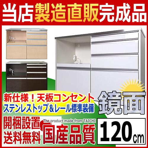【ステンレス天板】 Newルフレ 鏡面キッチンカウンター120(家電収納タイプ)