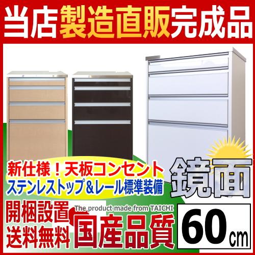 【ステンレス天板】 Newルフレ 鏡面キッチンカウンター60
