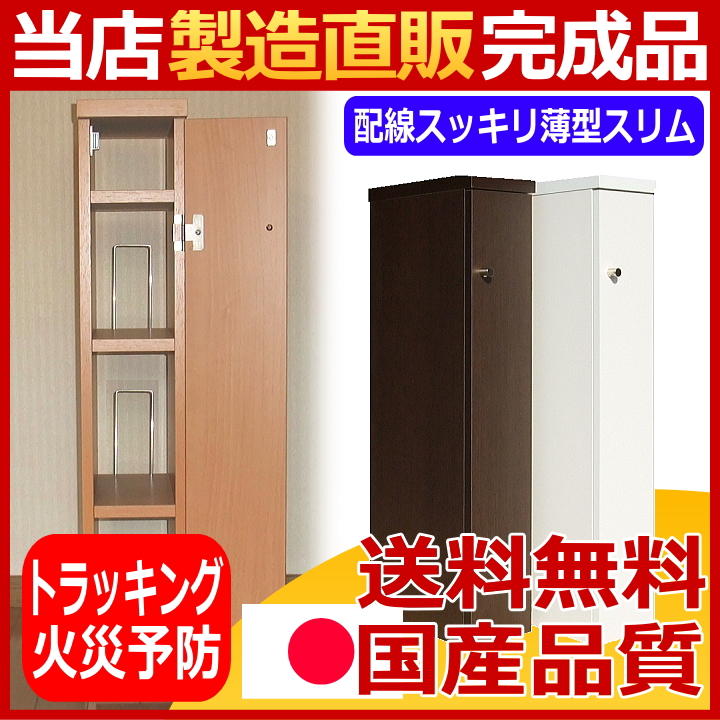 ■送料無料■薄型スリム ルーター収納キャビネット32