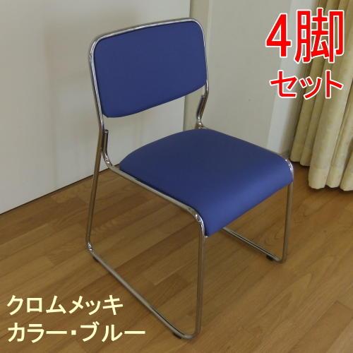 【大型商品】スタッキングチェアー・ミーティングチェアー 4脚入り 青