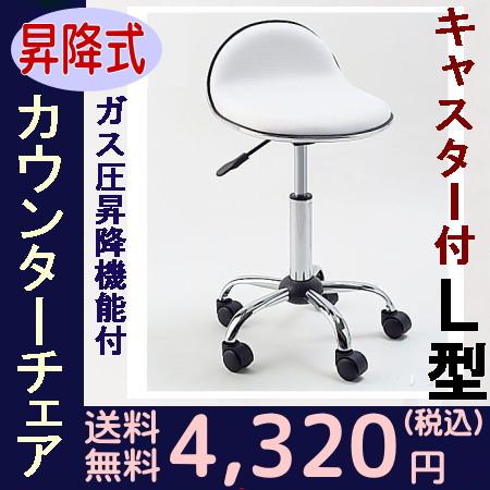 【送料無料】キャスター付きカウンターチェアー(カウンターチェア・バーチェアー)白