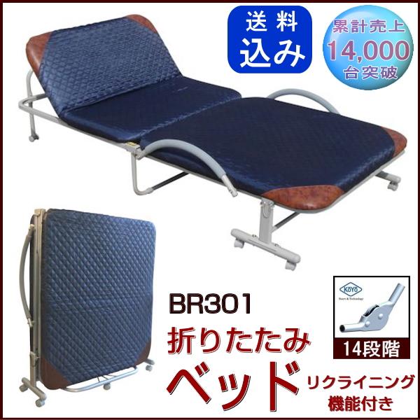 【大型商品】リクライニング機能付・折りたたみベッド