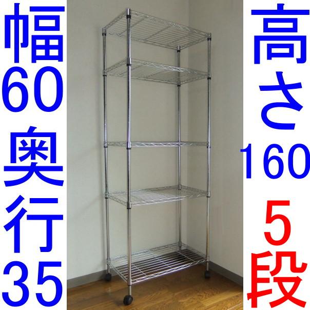 【送料税込】スチールラック5段・60X35cm(高さ160cm)・キャスター付