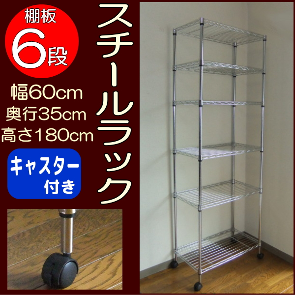 【送料税込】スチールラック6段・60X35cm(高さ180cm)・キャスター付