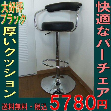【送料無料】クッションバーチェアー黒・昇降機能付