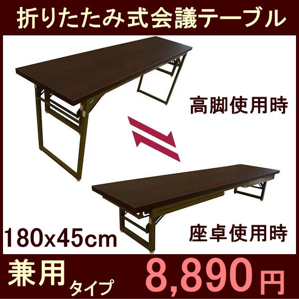 折りたたみ式会議テーブル 1845兼用 4台以上購入