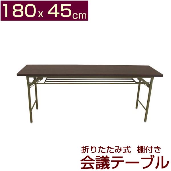 折りたたみ式会議テーブル 180X45高脚 4台以上購入