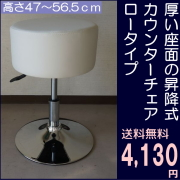 【送料無料】厚いクッション カウンターチェアー ロータイプ ホワイト