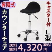 【送料無料】キャスター付きカウンターチェアー(カウンターチェア・バーチェアー)黒