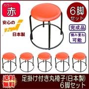 【送料税込】足掛け付き丸いす(赤)・6脚入
