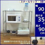 【送料無料】スチールラック3段・90X35cm(高さ90cm)・キャスター付