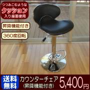 【送料無料】カウンターチェア バーチェアー モダンスタイル 黒・昇降機能付