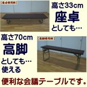 会議テーブル兼用180x45cm 6脚セット