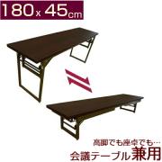 折りたたみ式会議テーブル 180X45兼用