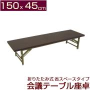 折りたたみ式会議テーブル座卓150×45 4台以上購入
