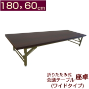 折りたたみ式会議テーブル 180X60座卓ワイド