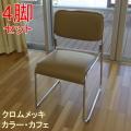 【大型商品】スタッキングチェアー・ミーティングチェアー 4脚入り カフェ