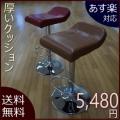 【送料無料】モダンなクッションバーチェアー (ダークレッド/ブラウン)