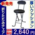 【送料無料】厚いクッションの折りたたみチェアー 折りたたみ椅子 パイプイス フォールディングチェアー (完成品)