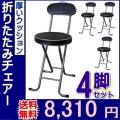 【送料無料】厚いクッションの折りたたみチェアー 4脚セット 折りたたみ椅子 パイプイス フォールディングチェアー (完成品)