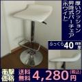 【送料無料】メッキ仕上げの厚いクッションのバーチェアー カウンターチェアー (白) ホワイト