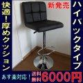 【送料無料】厚いクッションのハイバックバーチェアー・黒