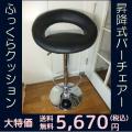 【送料無料】ふっくら厚いクッションのバーチェアー カウンターチェア 黒 カウンターチェアー ハイチェア バーチェア バースツール ブラック